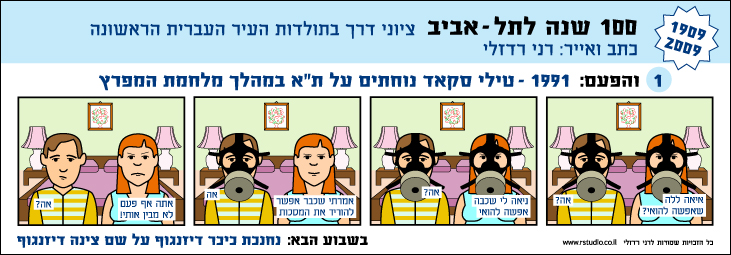 "Comics strip No. 1 . printed in ""Zman Tel-Aviv"" newspaper on July. 10, 2009