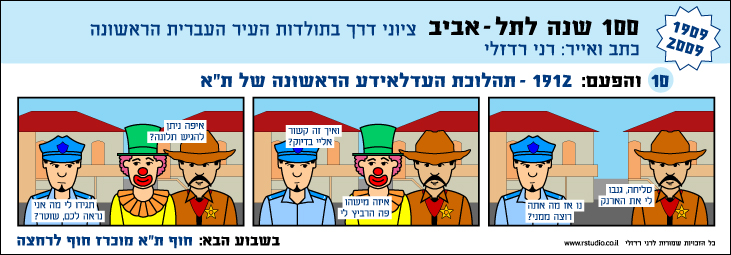 "Comics strip No. 10 . printed in ""Zman Tel-Aviv"" newspaper on Sep. 11, 2009"