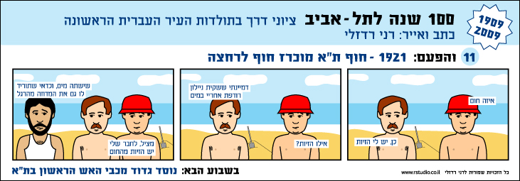 "Comics strip No. 11 . printed in ""Zman Tel-Aviv"" newspaper on Sep. 25, 2009"