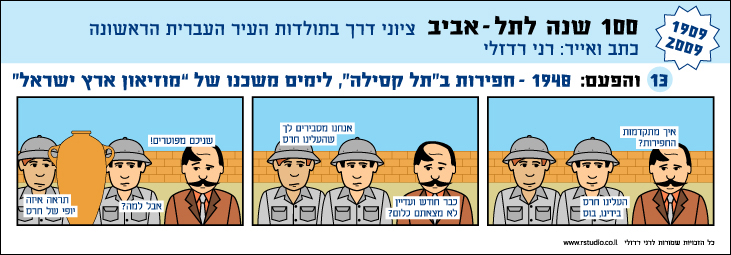 "Comics strip No. 13 . printed in ""Zman Tel-Aviv"" newspaper on Oct. 16, 2009"