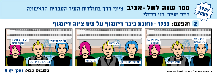 "Comics strip No. 2 . printed in ""Zman Tel-Aviv"" newspaper on July. 17, 2009"