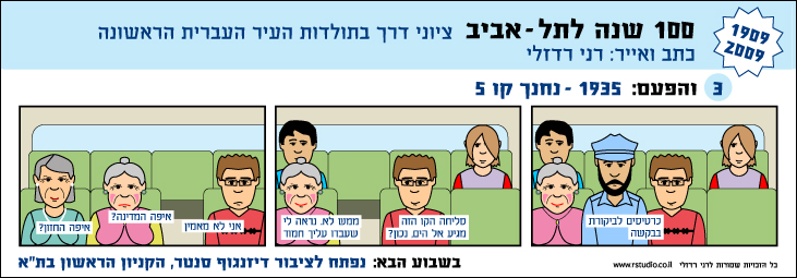 "Comics strip No. 3 . printed in ""Zman Tel-Aviv"" newspaper on July. 24, 2009"