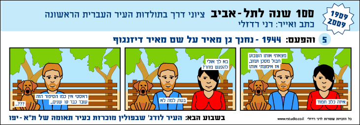 "Comics strip No. 5 . printed in ""Zman Tel-Aviv"" newspaper on Aug. 7, 2009"