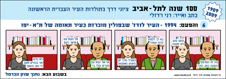 "Comics strip No. 6 . printed in ""Zman Tel-Aviv"" newspaper on Aug. 14, 2009"