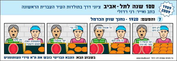 "Comics strip No. 7 . printed in ""Zman Tel-Aviv"" newspaper on Aug. 21, 2009"