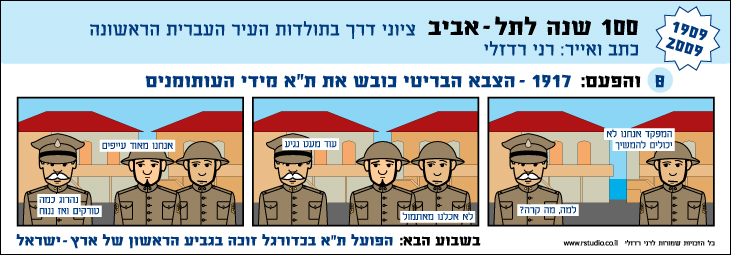 "Comics strip No. 8 . printed in ""Zman Tel-Aviv"" newspaper on Aug. 28, 2009"