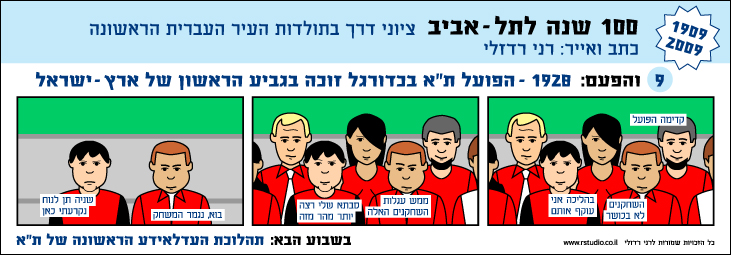 "Comics strip No. 9 . printed in ""Zman Tel-Aviv"" newspaper on Sep. 4, 2009"