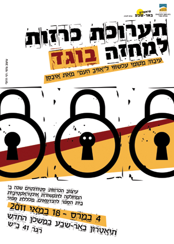 Poster for an Exhibition of Traitor Play Posters in Beer-Sheva Theatre