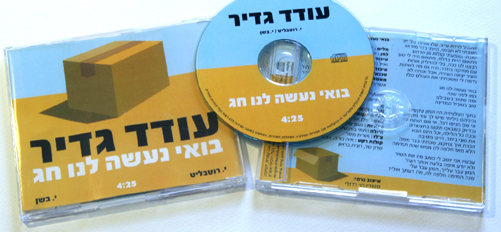 Cover of the CD Single Lets Make a Holiday by Oded Gadir