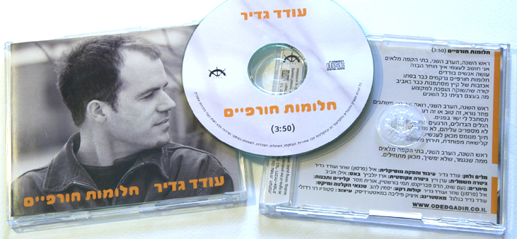 Cover of the CD Single Winter Dreams by Oded Gadir