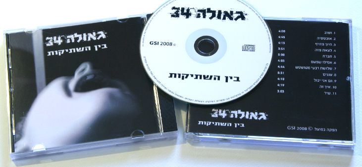 Cover of the Album Between the Cilences by Geula34 Band