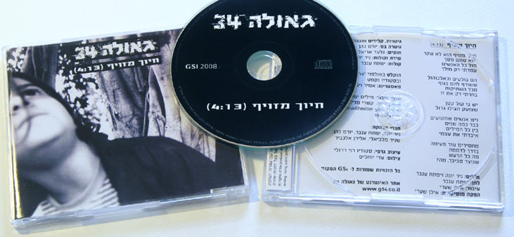 Cover of the CD Single Fake Smile by Geula34 Band