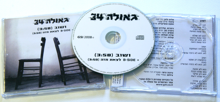 Cover of the CD Single And Again by Geula34 Band