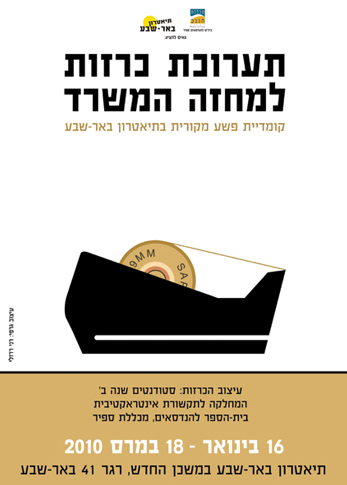 Poster for an Exhibition of the Office Play Posters in Beer-Sheva Theatre