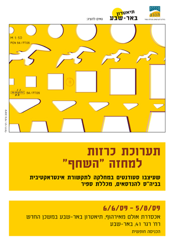 Poster for an Exhibition of the Seagull Play Posters in Beer-Sheva Theatre