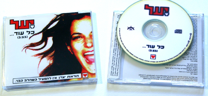 Cover of the CD Single As Long by Yael Nataf