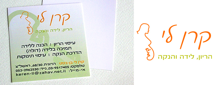 Logo and Branding for Pregnancy and Birth Expert Keren Li Ben-Basat