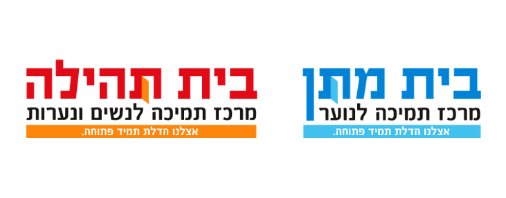 Logos for Matan House and Tehila House Support Centers